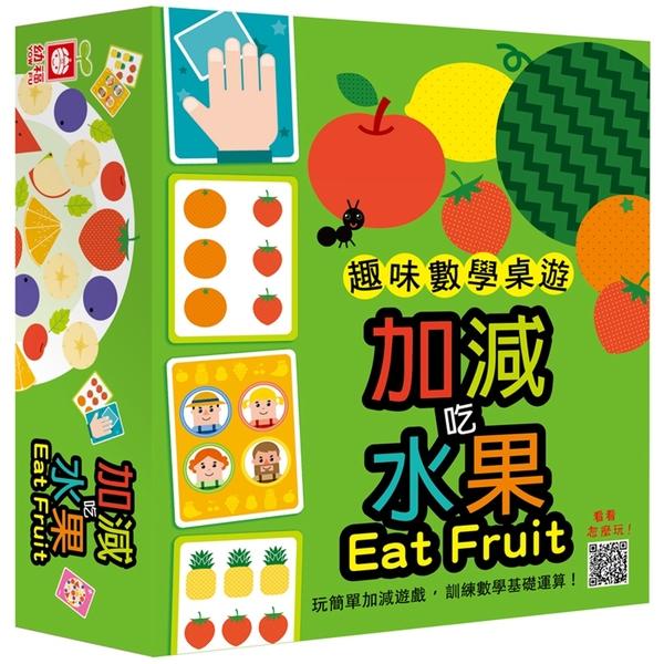 趣味數學桌遊:加減吃水果【60張卡牌+收納盒】