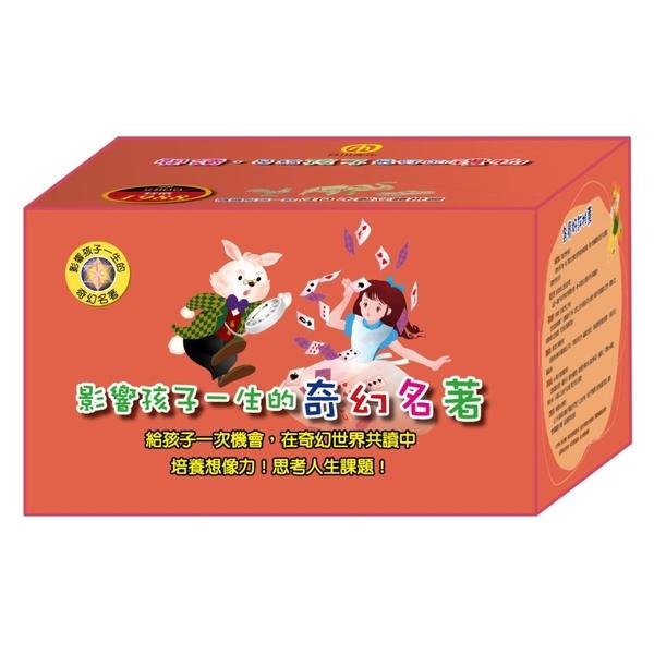 影響孩子一生奇幻名著系列:10書盒裝(隨書附贈3D立體木製拼圖)