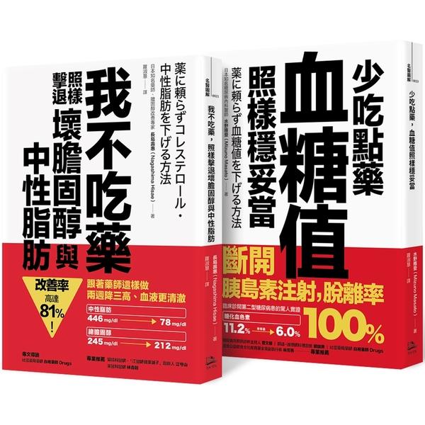 不依賴藥物 暢銷雙套書(我不吃藥,照樣擊退壞膽固醇與中性脂肪+少吃點藥,血糖值照樣穩妥當)