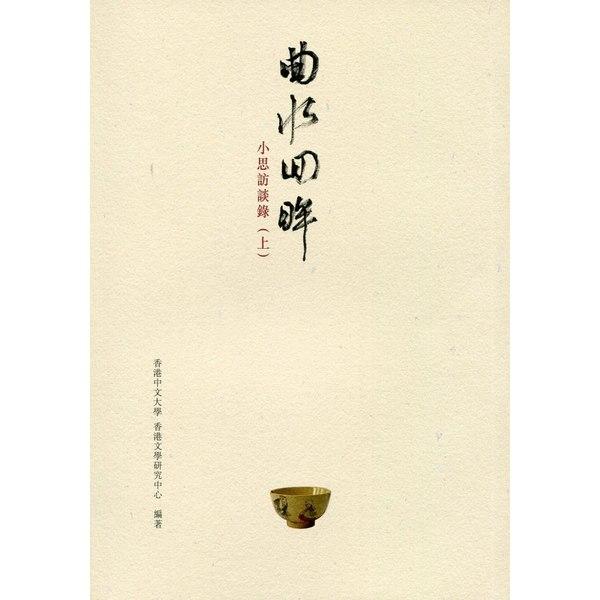 曲水回眸:小思訪談錄(上)(第二版)