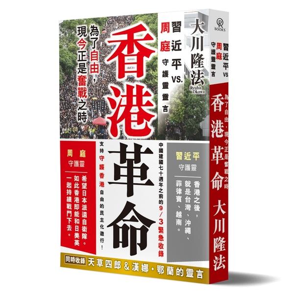 香港革命:習近平 vs. 周庭守護靈靈言
