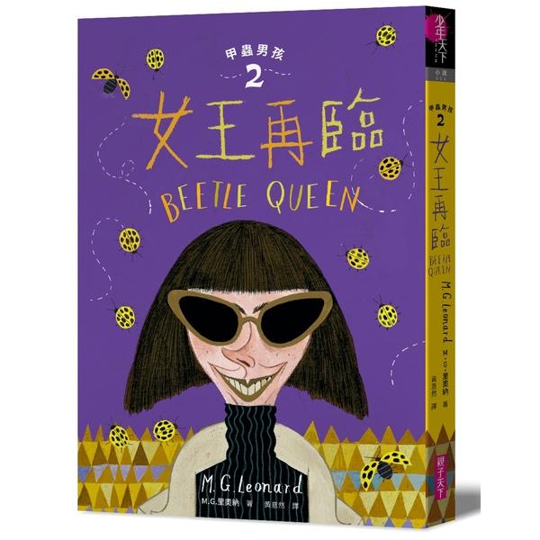 甲蟲男孩2:女王再臨
