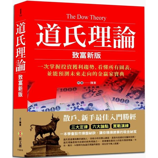 道氏理論(致富新版):一次掌握投資獲利趨勢、看懂所有圖表,並能預測未來走向的金贏家寶典