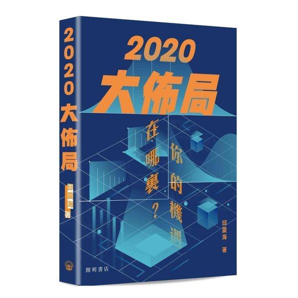 2020大佈局:你的機遇在哪裏?