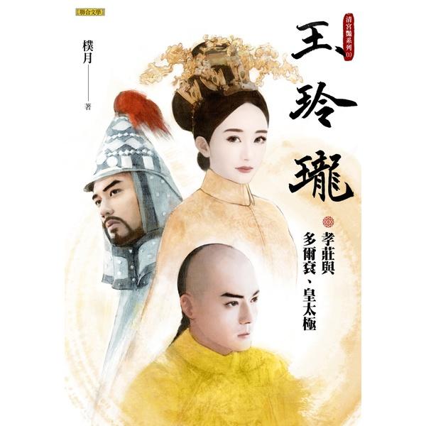 玉玲瓏 清宮豔系列1:孝莊與多爾袞、皇太極