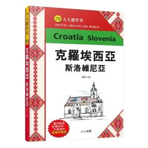 克羅埃西亞斯洛維尼亞(修訂二版):人人遊世界(29)