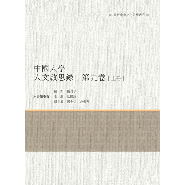 中國大學人文啟思錄 第九卷 上冊