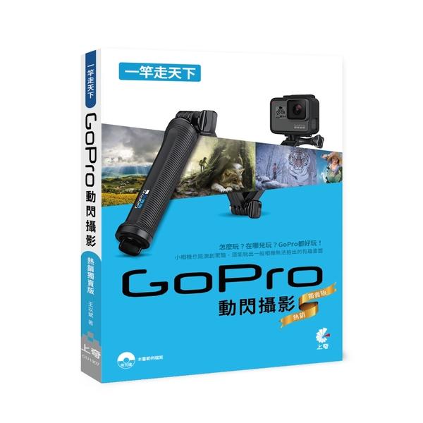 一竿走天下:GoPro動閃攝影(附光碟)(熱銷獨賣版)