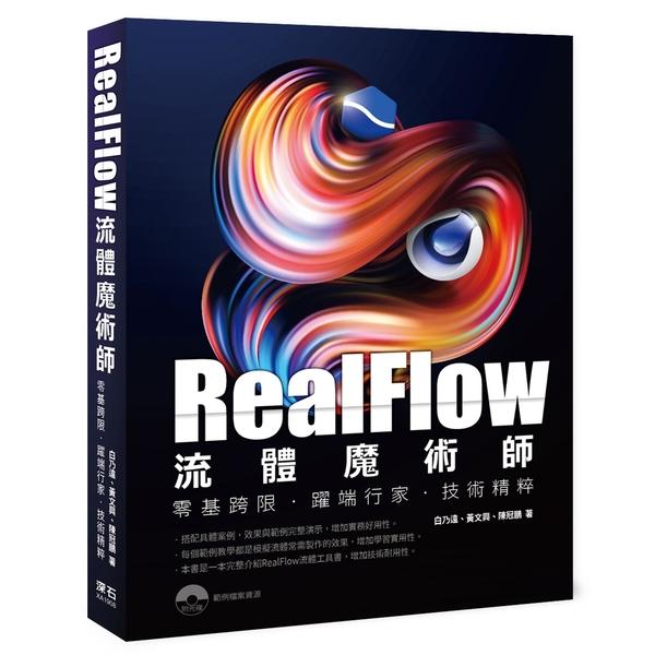 RealFlow流體魔術師 零基跨限‧躍端行家‧技術精粹
