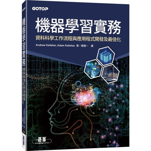 機器學習實務:資料科學工作流程與應用程式開發及最佳化