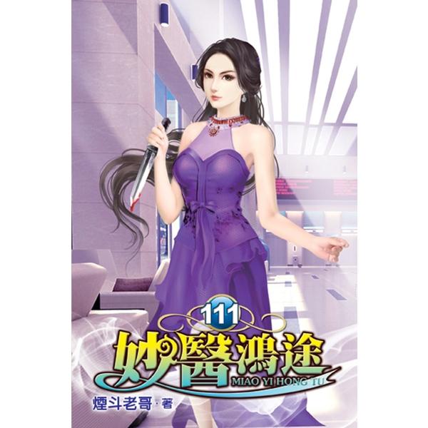 妙醫鴻途111