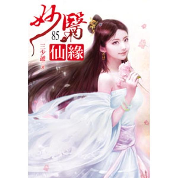 妙醫仙緣85