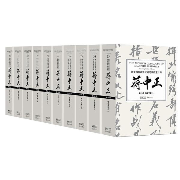 國史館現藏總統副總統檔案目錄:蔣中正(第四編,23-32冊)