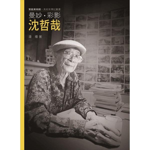 曼妙.彩影.沈哲哉(附DVD)