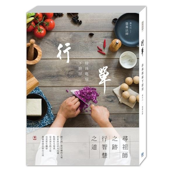 行單:珍珠瑪瑙下廚房