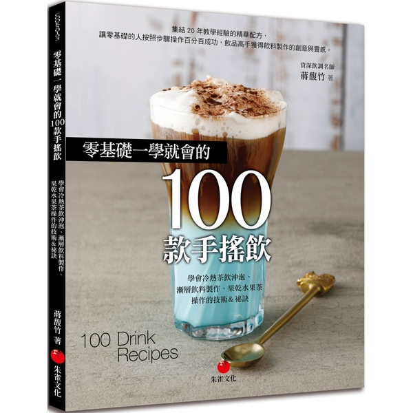 零基礎一學就會的100款手搖飲:學會冷熱茶飲沖泡、漸層飲料製作、果乾水果茶操作的技術&祕訣