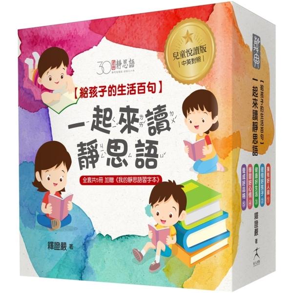 一起來讀靜思語!給孩子的生活百句【30周年紀念兒童悅讀版】(全套5冊)+【特別附錄:《我的靜思語習字本》&典藏書盒】