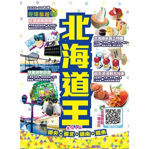 北海道王(2020-21年版)