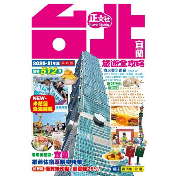 台北宜蘭旅遊全攻略 2020-21年版(第 49 刷)