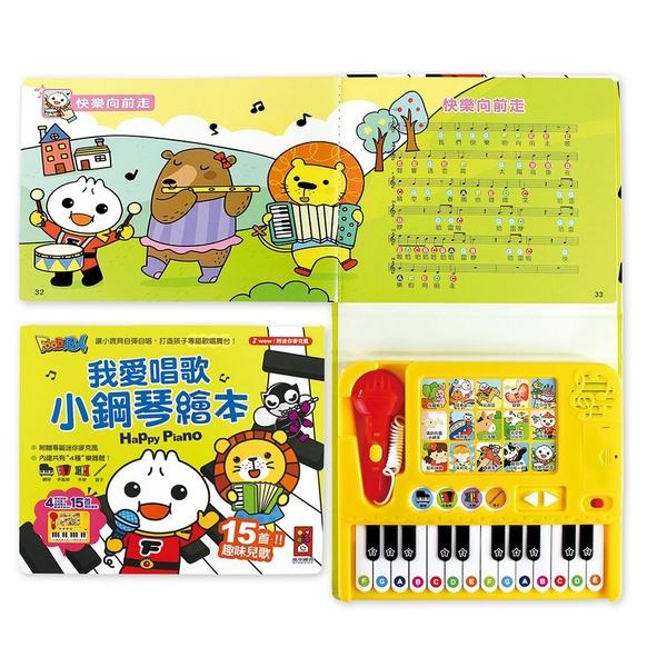 我愛唱歌小鋼琴繪本:FOOD超人(新版)