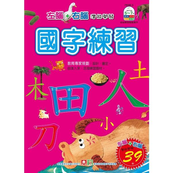 幼福彩色練習本:國字練習