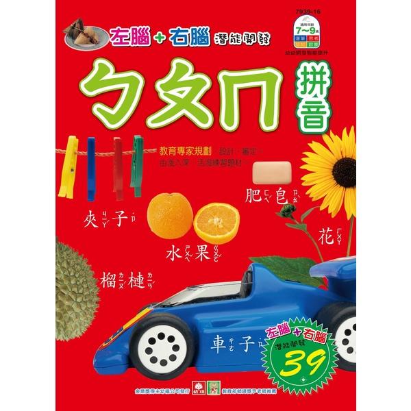 幼福彩色練習本:ㄅㄆㄇ拼音