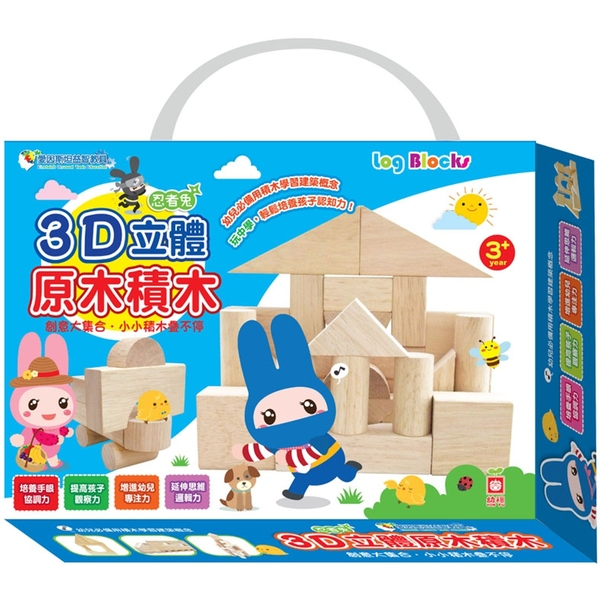 忍者兔3D立體原木積木:創意大集合・小小積木疊不停