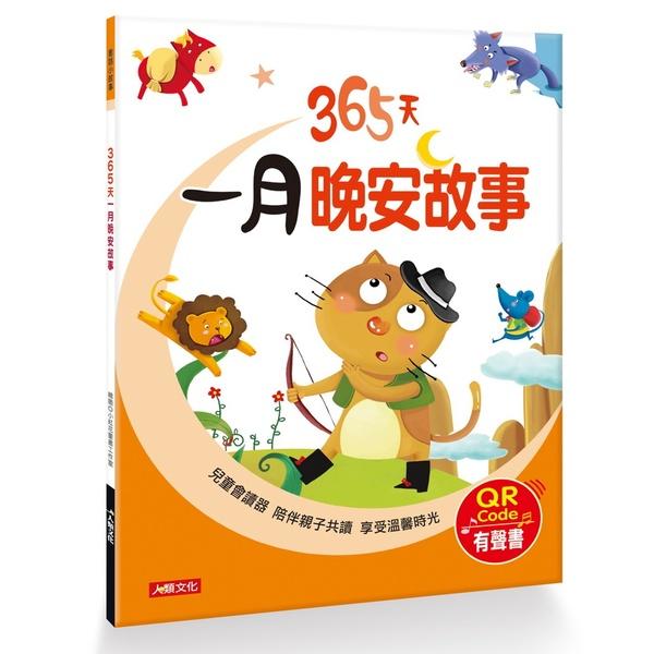 童話小故事:365天一月晚安故事(QR Code有聲書)