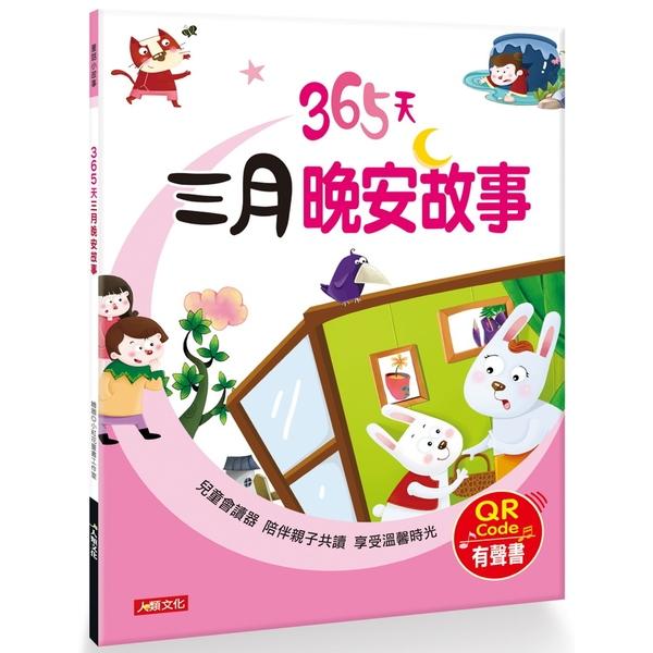 童話小故事:365天三月晚安故事(QR Code有聲書)