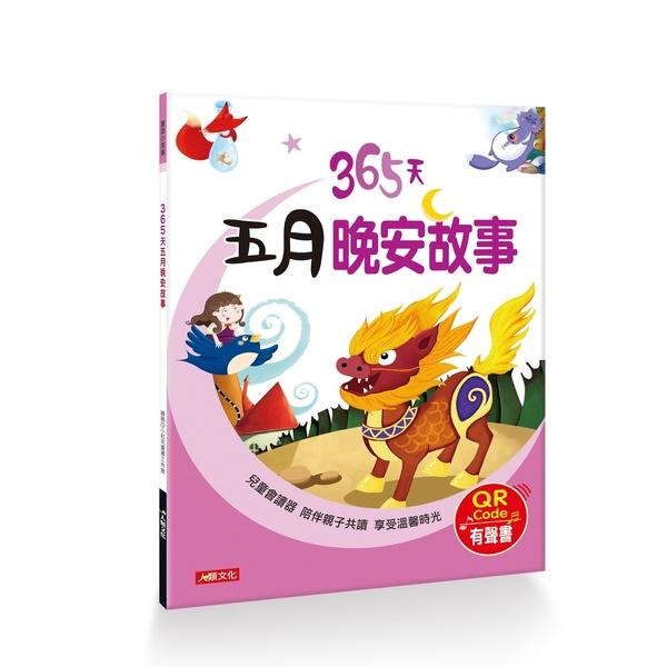 童話小故事:365天五月晚安故事(QR Code有聲書)