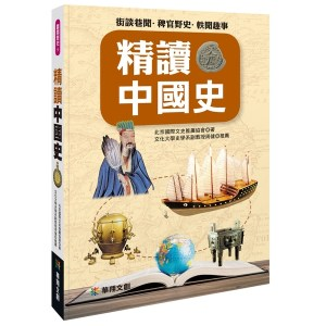 精讀中國史