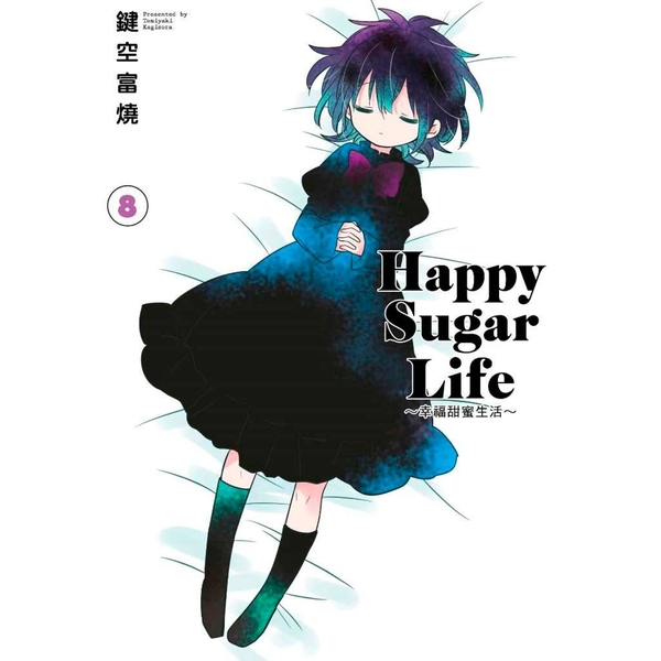 Happy Sugar Life~幸福甜蜜生活~(08)限定版