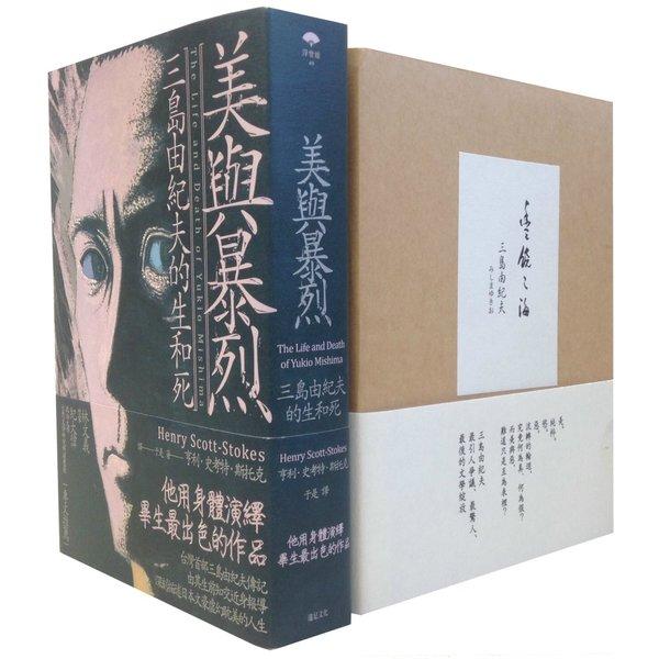 豐饒之海典藏套書:限量搭贈台灣首部三島由紀夫傳記《美與暴烈》(博客來獨家)
