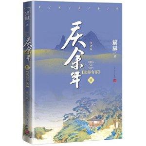 慶餘年•北海有霧(修訂版第三卷)