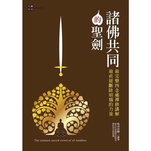 諸佛共同的聖劍:最完整四念處禪修講解,最直接斷除煩惱的力量(修訂版)