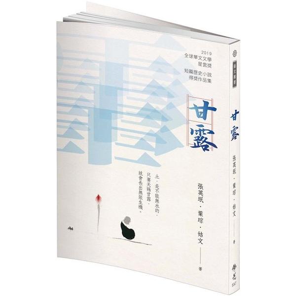 甘露 2019年第九屆全球華文文學星雲獎:短篇歷史小說得獎作品集