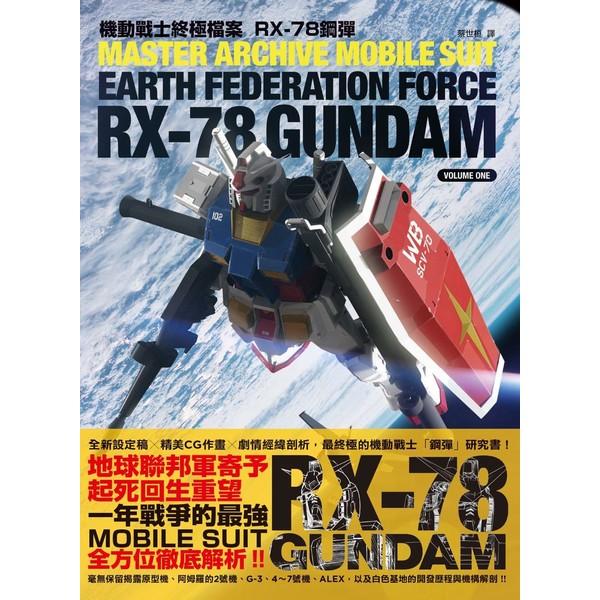 機動戰士終極檔案 RX-78鋼彈