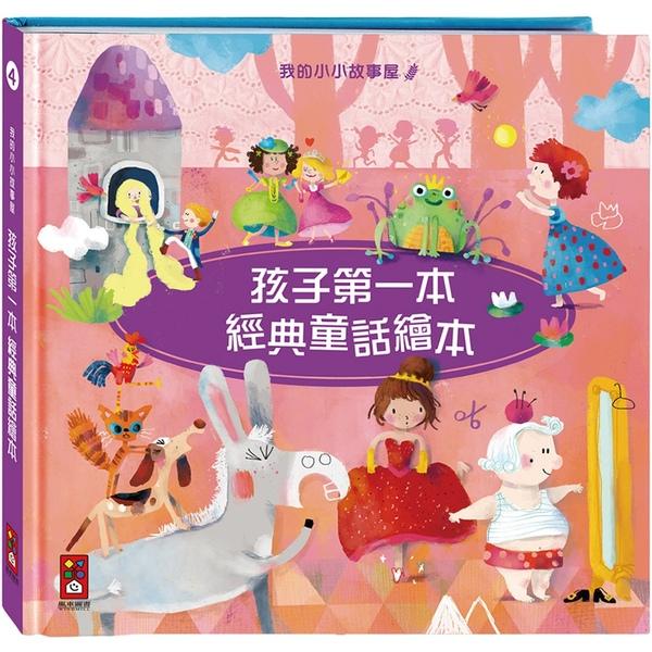 孩子第一本經典童話繪本4