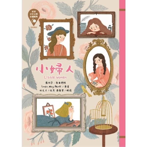 世界少年文學必讀經典60:小婦人