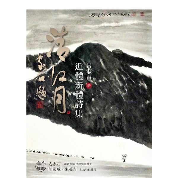 清江月:近體新體詩集