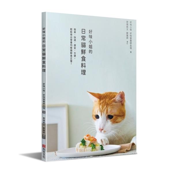 好味小姐的日常貓鮮食料理:簡單、快速、便宜、方便,輕鬆做出營養均衡貓鮮食正餐!