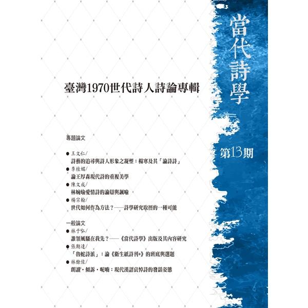 當代詩學(第十三期):臺灣1970世代詩人詩論專輯