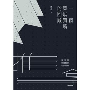 推拿:一個策展實踐的回顧:侯俊明《身體圖》訪談計畫
