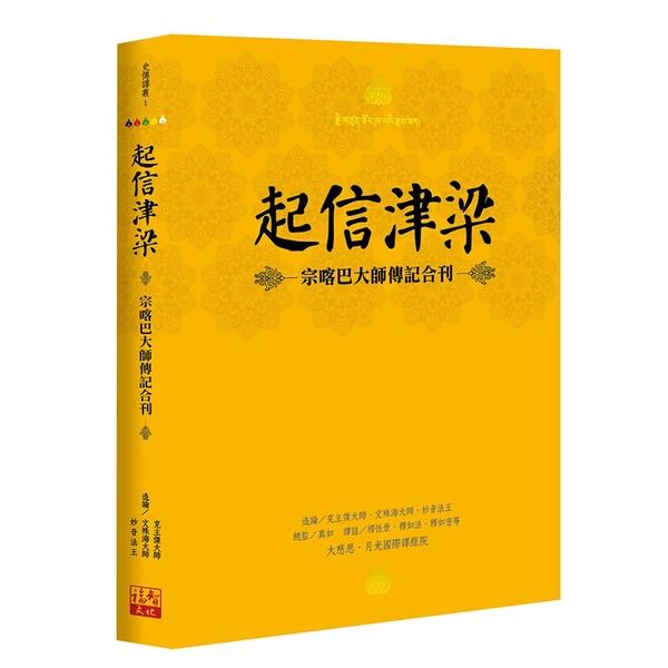 起信津梁:宗喀巴大師傳記合刊
