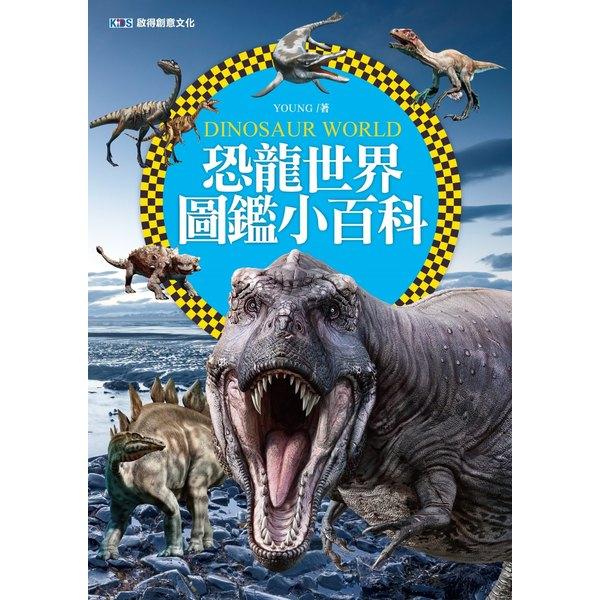 恐龍世界圖鑑小百科