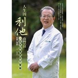 人生因利他而豐富:一位外科醫師的行醫路