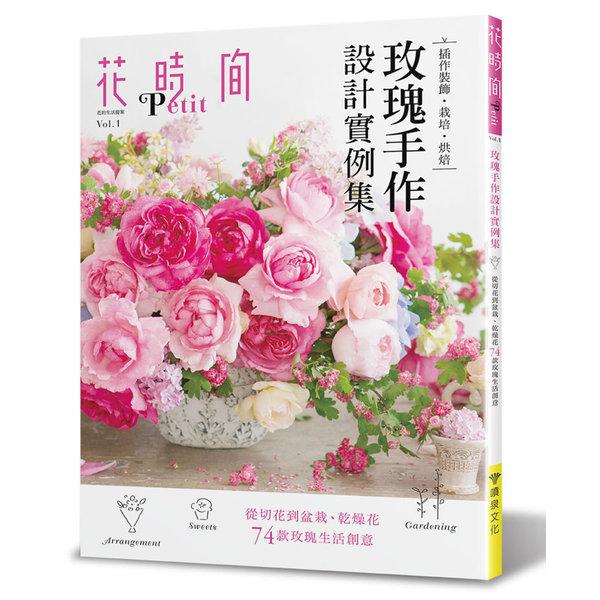 花時間Petit Vol.1-玫瑰手作設計實例集:插作裝飾‧栽培‧烘焙