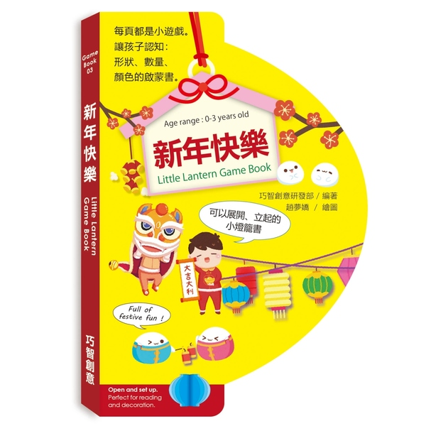 新年快樂:Little Lantern Game Book