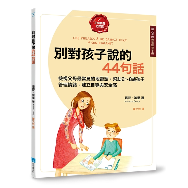 別對孩子說的44句話【給父母的教養練習手冊】:檢視父母最常見的地雷語,幫助2~8歲孩子管理情緒、建立自尊與安全感
