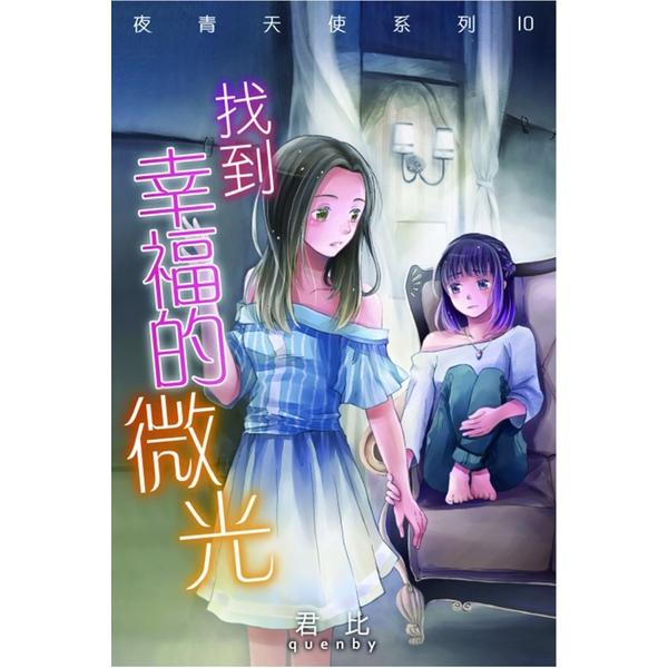 夜青天使系列10:找到幸福的微光